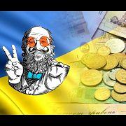 Киев разрушил экономику Украины