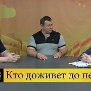 Анатолий Вассерман - О пенсиях и демографии