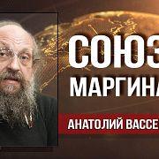 Анатолий Вассерман. Саммит США-КНДР и горбачёвская ловушка