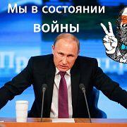 Анатолий Вассерман - Мы в состоянии войны