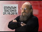 Анатолий Вассерман - Открытым текстом 21.10.2016