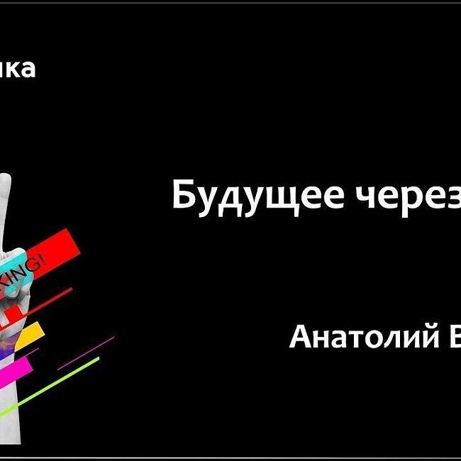 Анатолий Вассерман - Ульяновск 06.04.2018