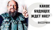 Анатолий Вассерман - «Специалисты» 12.04.2018