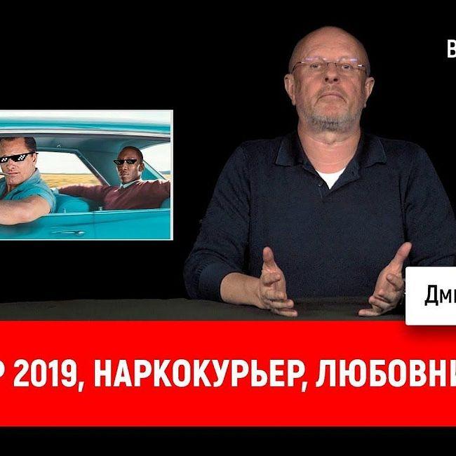Оскар 2019, Наркокурьер, Любовницы | Синий Фил 275