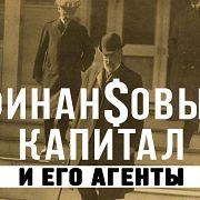 Анти-Витте. Почему рухнула Российская империя. Фёдор Лисицын