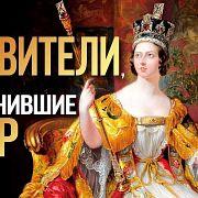 Правители, изменившие мир. Королева Виктория