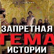 Генезис властных элит. Ключевой вопрос русской истории