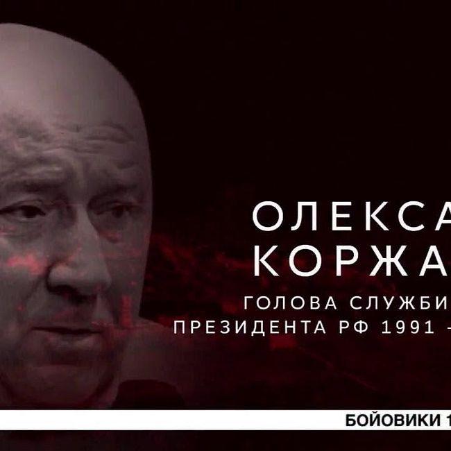 """Александр Коржаков в программе """"БАЦМАН"""" (2018)"""