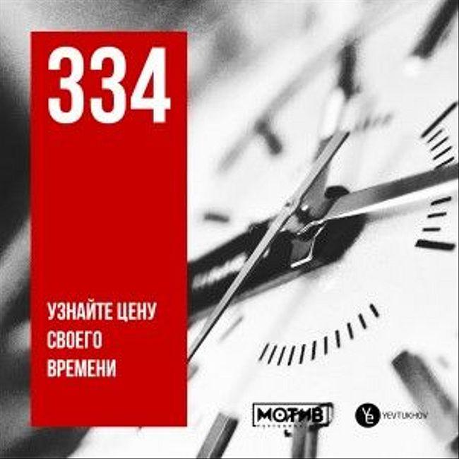 МОТИВ - 334. Узнайте цену своего времени