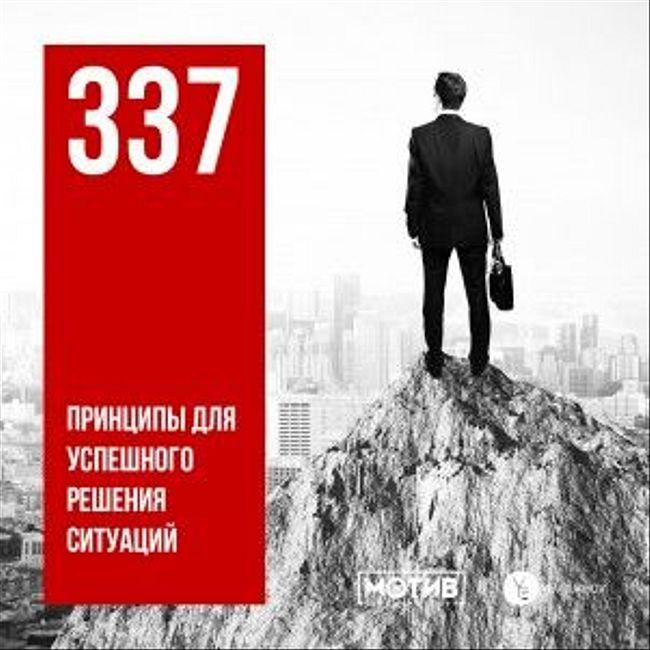 МОТИВ - 337. Принципы для успешного решения ситуаций