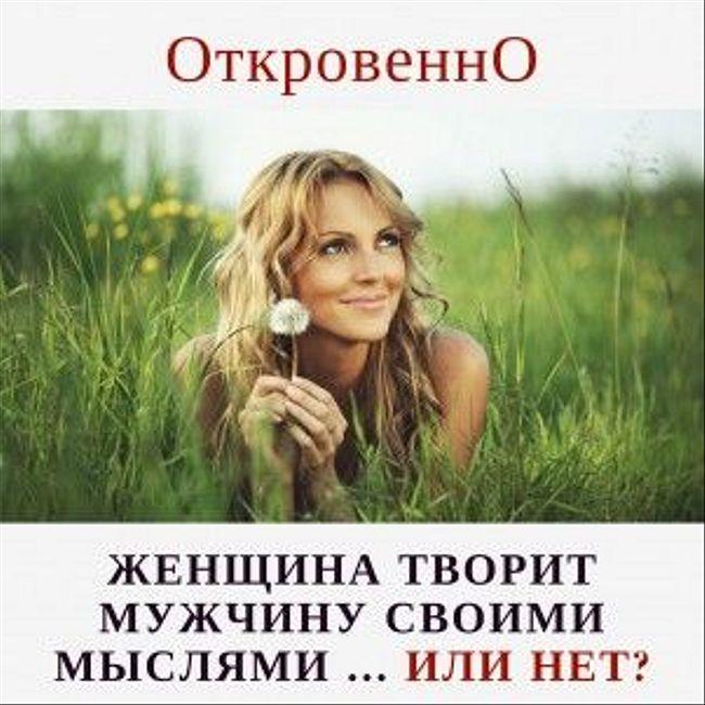 Женщина творит мужчину своими мыслями ... или нет?