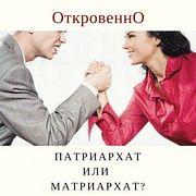 Матриархат или патриархат в России?