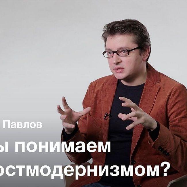 Постмодернизм — Александр Павлов