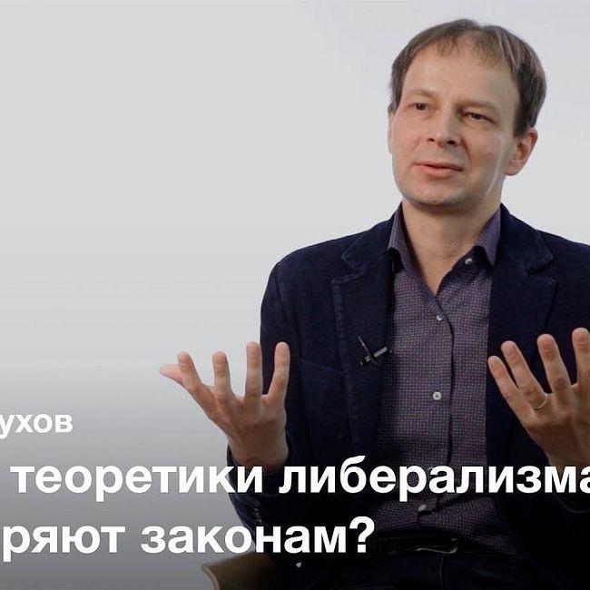 Республиканизм и либерализм — Алексей Глухов