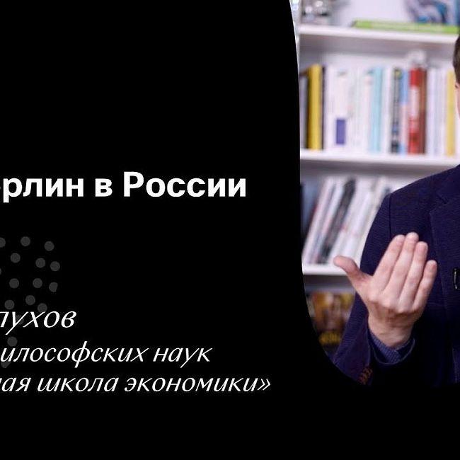 Исайя Берлин в России – Алексей Глухов