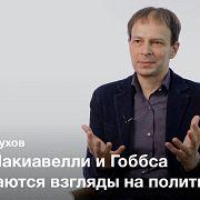 Языки политической философии — Алексей Глухов