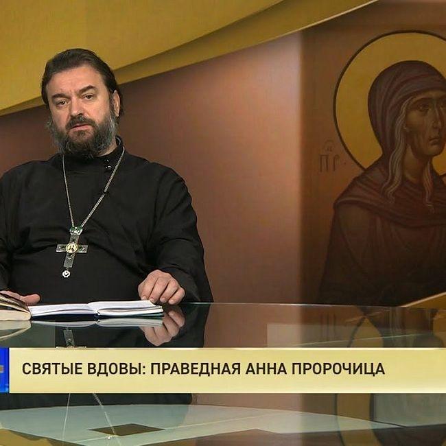 Протоиерей Андрей Ткачев. Святые вдовы: Праведная Анна Пророчица