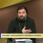 Протоиерей Андрей Ткачев. Разговор с марсианином о заправках и храмах