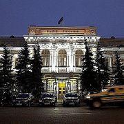 Московский индустриальный банк оказался на грани банкротства. Эксклюзивный комментарий ЦБ