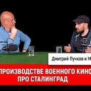 Михаил Кощин о производстве военного кино про Сталинград