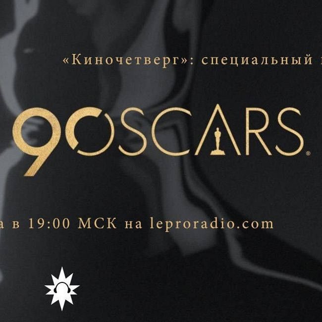 #65 Накануне 90-го Оскара