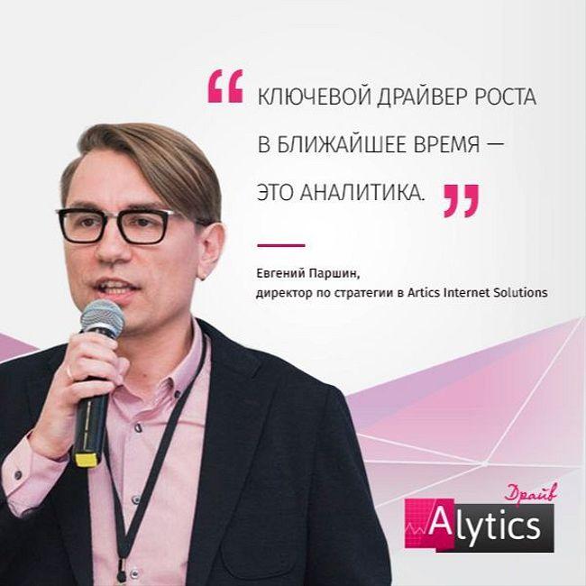 Интервью с Евгением Паршиным, Artics Internet Solutions