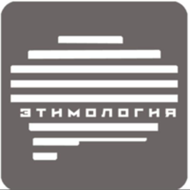 """ЭТИМОЛОГИЯ: Различное происхождение слово """"человек"""""""