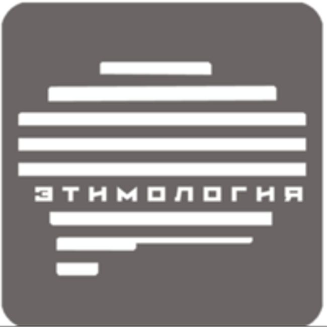 """ЭТИМОЛОГИЯ: этимология слова """"говорить"""""""