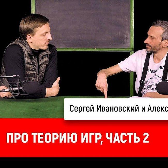 Алексей Савватеев про теорию игр, часть 2
