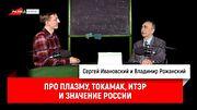 Владимир Рожанский про плазму, токамак, ИТЭР и значение России