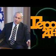 «Герой дня»: Биньямин Нетаньяху