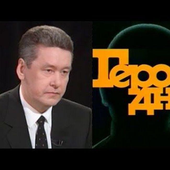 «Герой дня»: Сергей Собянин