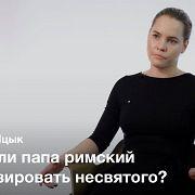 Ход канонизационного процесса — Светлана Яцык
