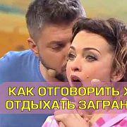 Экономный супруг не хочет тратиться на семейный отдых с женой и детьми | Дизель шоу декабрь Украина