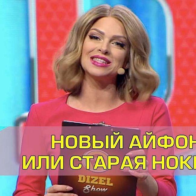 Приколы о гаджетах Айфон против Nokia   Дизель шоу 2017 свежие приколы декабрь Украина