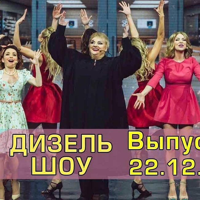 Дизель шоу - новый выпуск 39 от 22.12.2017   Дизель cтудио декабрь Украина Новий год