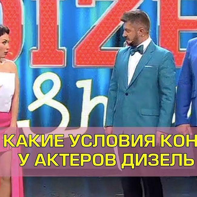 Эксклюзивные контракты актеров Дизель шоу | Дизель cтудио новый выпуск декабрь Украина