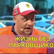 Новые правила парковки в Киеве | Дизель шоу Украина