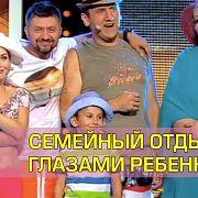 Семья на отдыхе глазами ребенка | Дизель шоу  Украина семейные