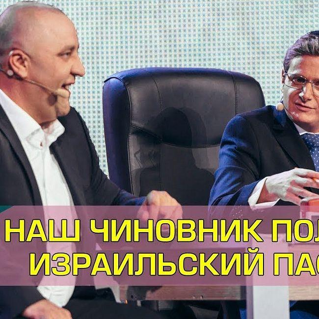 Как получить израильский паспорт | Дизель шоу Украина ПРИКОЛЫ 2017