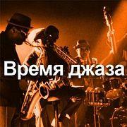 Время джаза - 13 октября, 2013