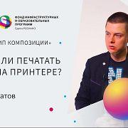 Материалы 3D-печати — Федор Сенатов / ПостНаука