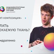 Водоотталкивающие материалы — Михаил Кондратенко / ПостНаука