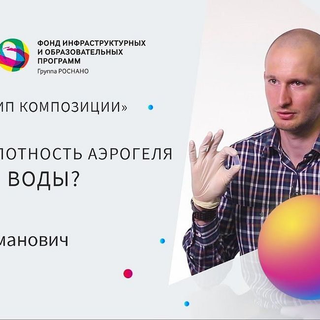 Аэрогель — Игорь Эльманович / ПостНаука