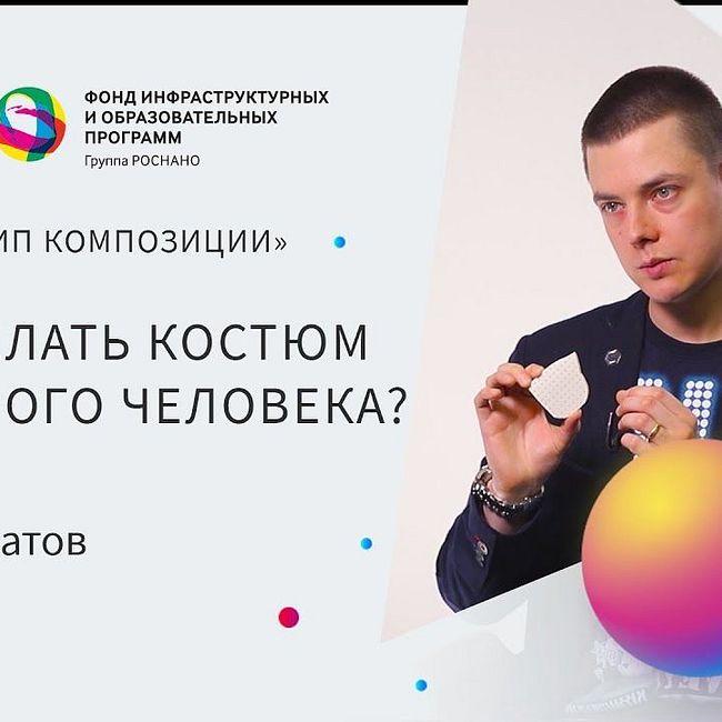 «Умные» материалы – Федор Сенатов / ПостНаука