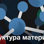 Структура материи — курс Михаила Данилова
