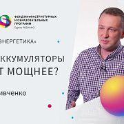 Постлитийионные аккумуляторы — Виктор Кривченко / ПостНаука
