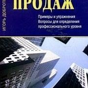 Книга Р. Шнаппауфа «Практика продаж»