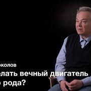 Теория плазмы — Игорь Колоколов