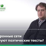 Поэзия и нейронные сети — Борис Орехов